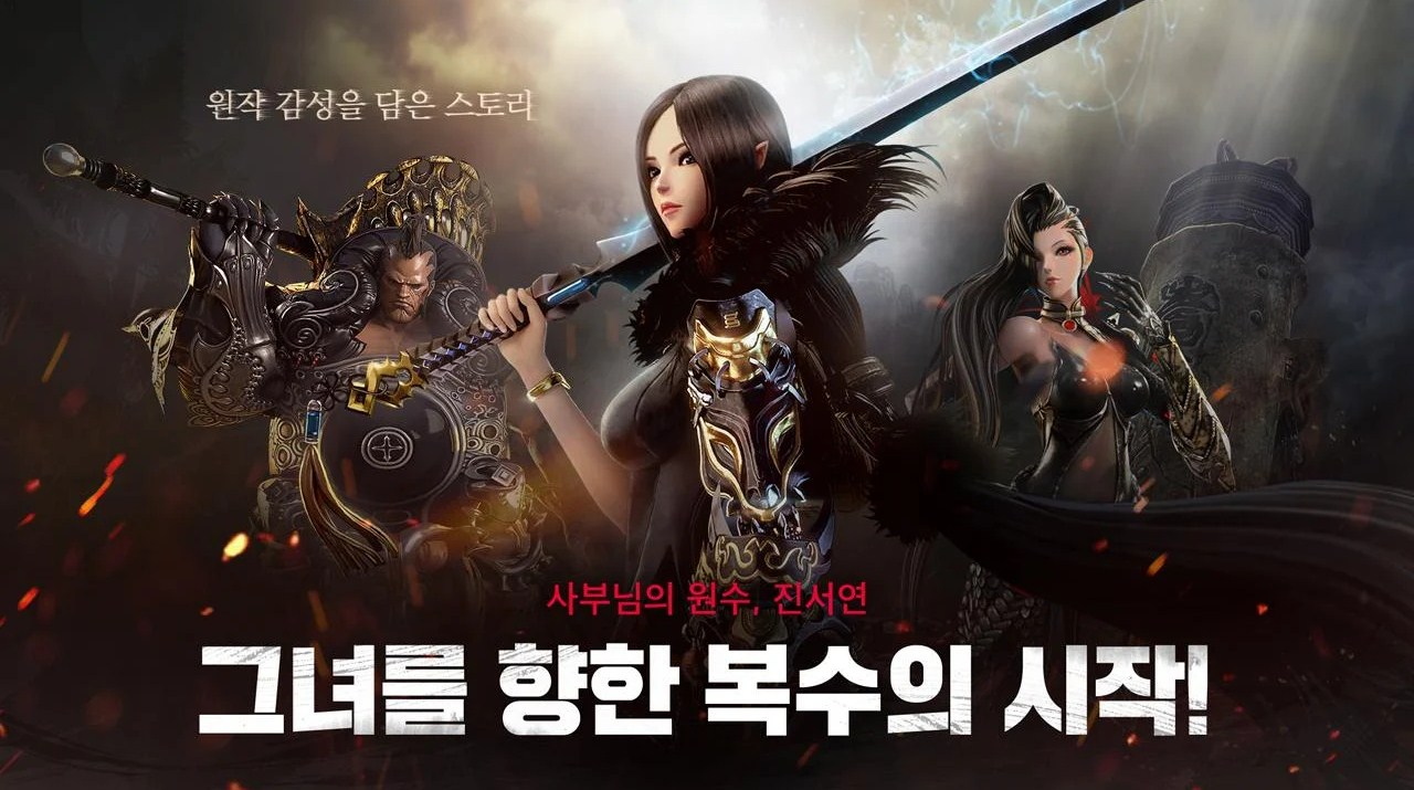 Siêu phẩm Blade & Soul Revolution chính thức ra mắt