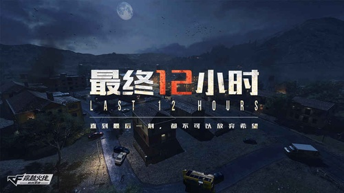 Tencent giới thiệu game mobile sinh tồn Crossfire Legends: Last 12 Hours - ảnh 1